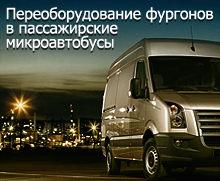 Переоборудование микроавтобусов и фургонов