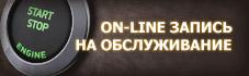 On-line запись на обслуживание
