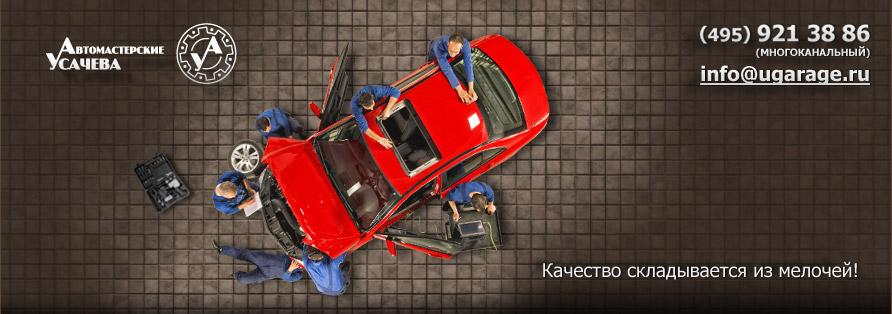Автомастерские Усачева